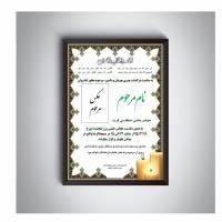 طرح لایه باز اعلامیه ترحیم آماده(2)